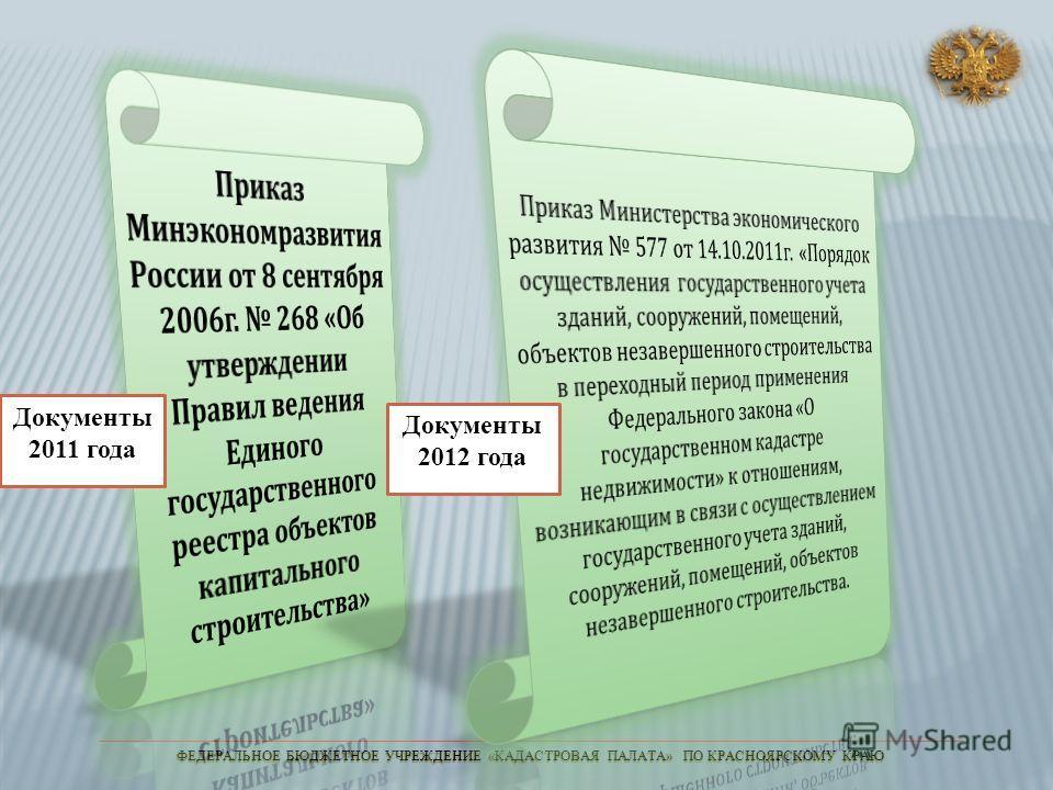 Документы 2011 года Документы 2012 года