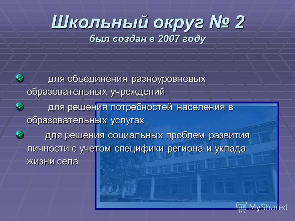 Школьный округ 2 был создан в 2007 году для объединения разноуровневых образовательных учреждений для объединения разноуровневых образовательных учреждений для решения потребностей населения в образовательных услугах для решения потребностей населени