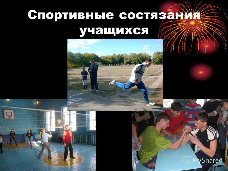 Спортивные состязания учащихся