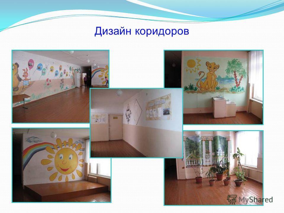 Дизайн коридоров