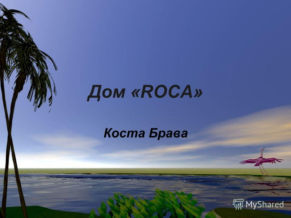 Дом «ROCA» Коста Брава