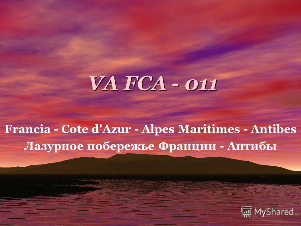 VA FCA - 011 Francia - Cote d'Azur - Alpes Maritimes - Antibes Лазурное побережье Франции - Антибы