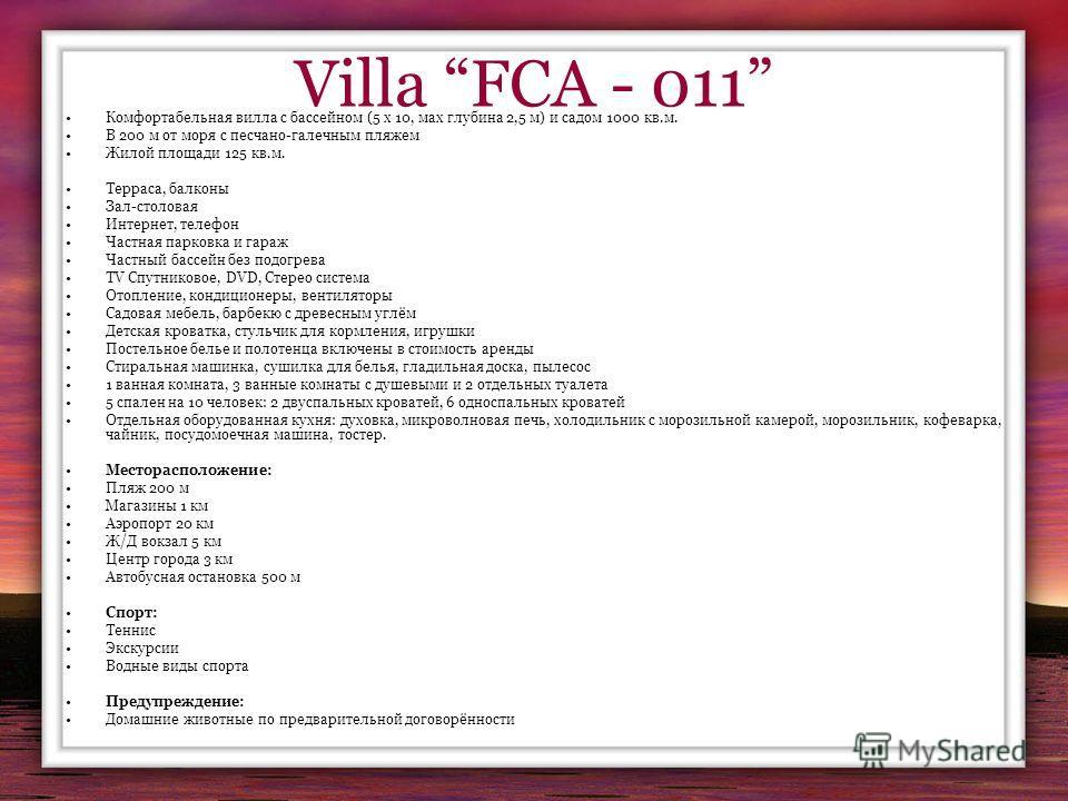 Villa FCA - 011 Комфортабельная вилла с бассейном (5 х 10, мах глубина 2,5 м) и садом 1000 кв.м. В 200 м от моря с песчано-галечным пляжем Жилой площади 125 кв.м. Терраса, балконы Зал-столовая Интернет, телефон Частная парковка и гараж Частный бассей