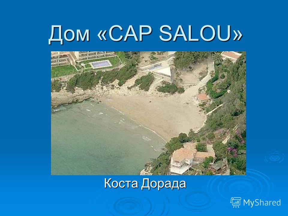 Дом «CAP SALOU» Коста Дорада