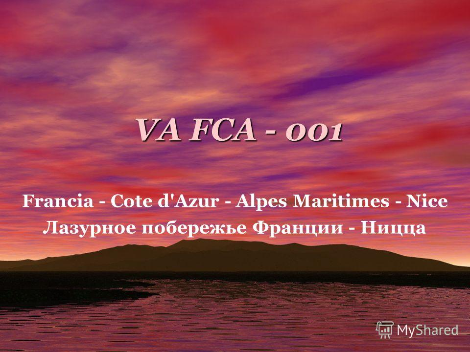 VA FCA - 001 Francia - Cote d'Azur - Alpes Maritimes - Nice Лазурное побережье Франции - Ницца