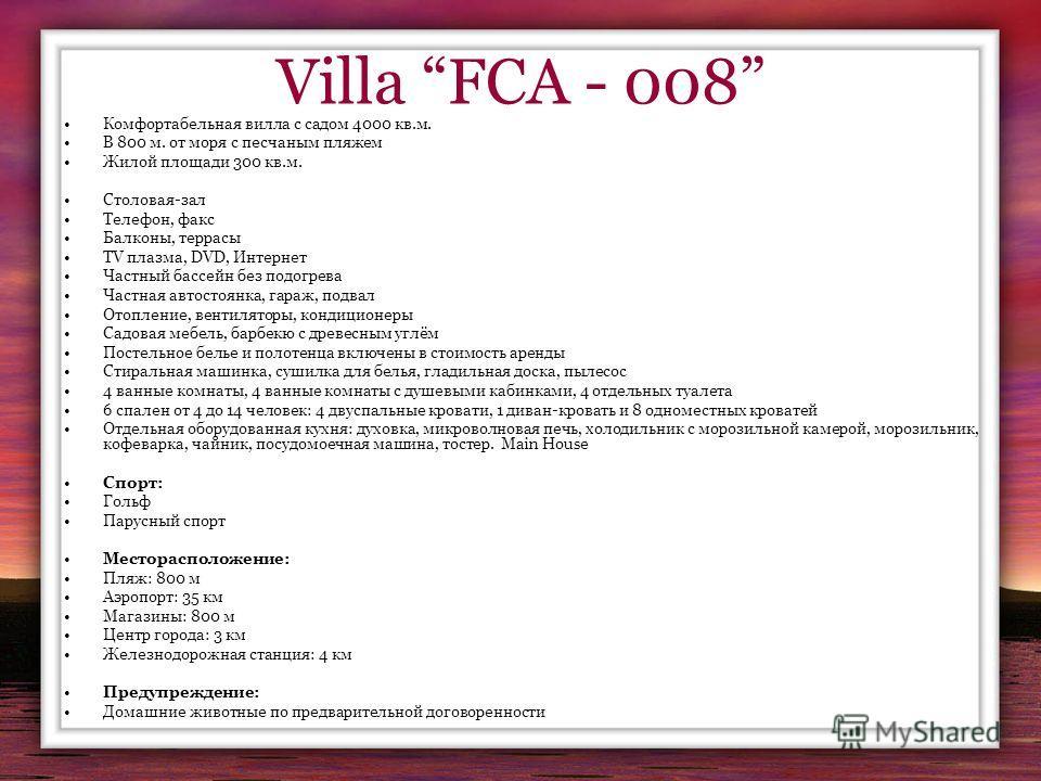 Villa FCA - 008 Комфортабельная вилла с садом 4000 кв.м. В 800 м. от моря с песчаным пляжем Жилой площади 300 кв.м. Столовая-зал Телефон, факс Балконы, террасы TV плазма, DVD, Интернет Частный бассейн без подогрева Частная автостоянка, гараж, подвал