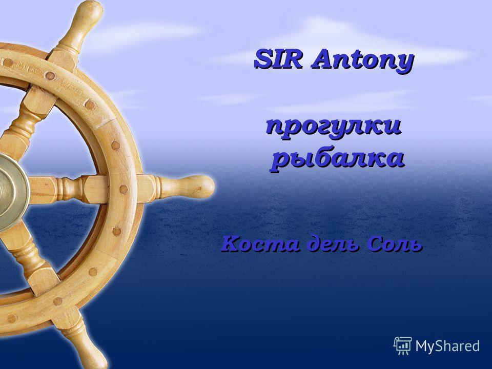 SIR Antony прогулки рыбалка Коста дель Соль