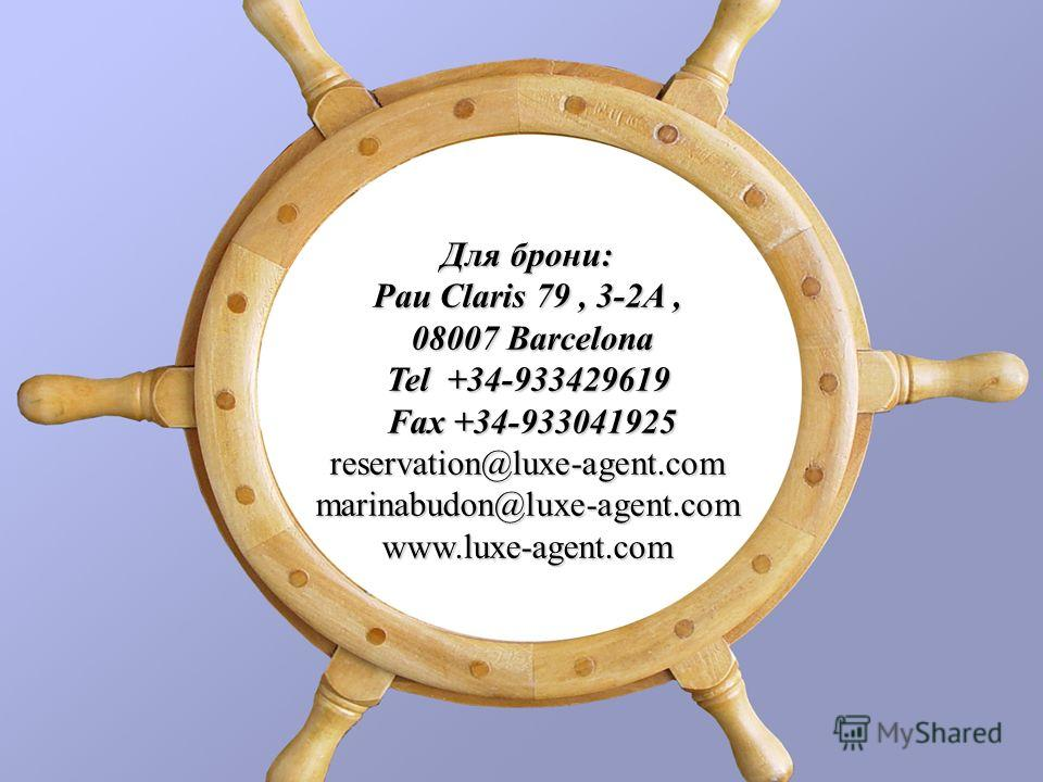 Для брони: Pau Claris 79, 3-2A, 08007 Barcelona 08007 Barcelona Tel +34-933429619 Fax +34-933041925 Fax +34-933041925reservation@luxe-agent.commarinabudon@luxe-agent.com www.luxe-agent.com