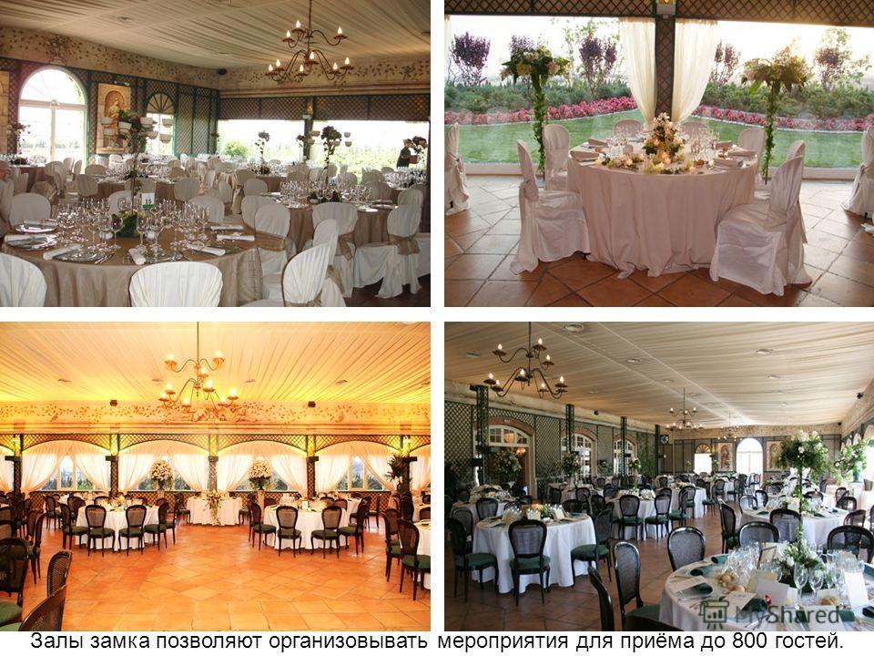 Залы замка позволяют организовывать мероприятия для приёма до 800 гостей.