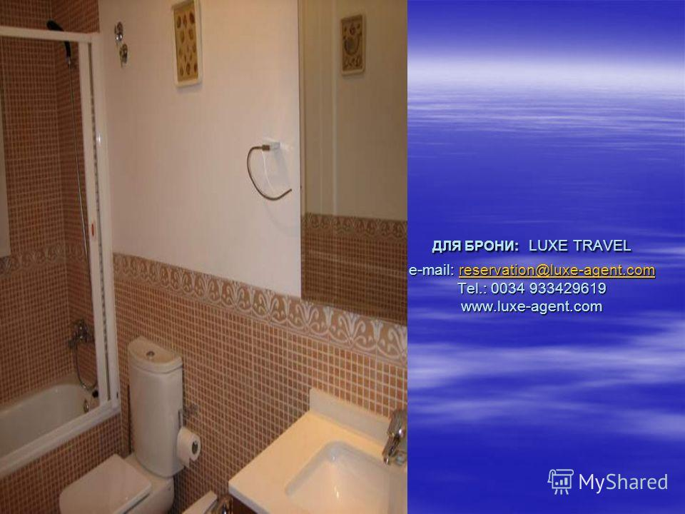 ДЛЯ БРОНИ: LUXE TRAVEL e-mail: reservation@luxe-agent.com Тel.: 0034 933429619 www.luxe-agent.com reservation@luxe-agent.com