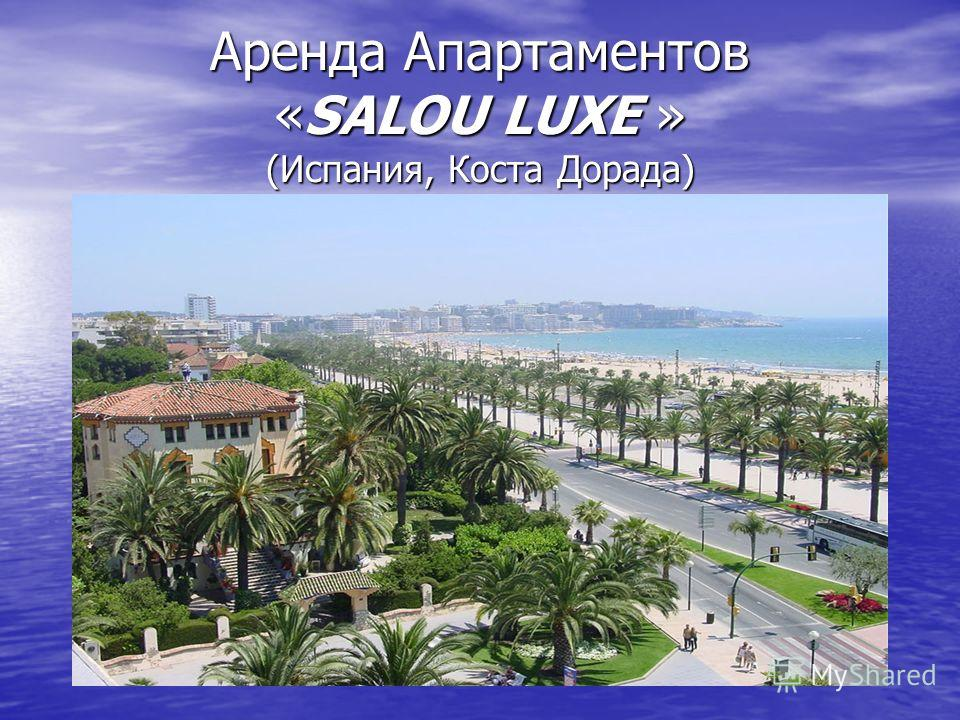 Аренда Апартаментов «SALOU LUXE » (Испания, Коста Дорада)