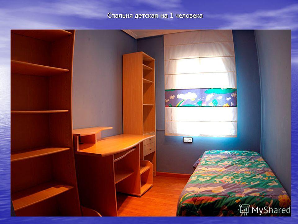 Спальня детская на 1 человека
