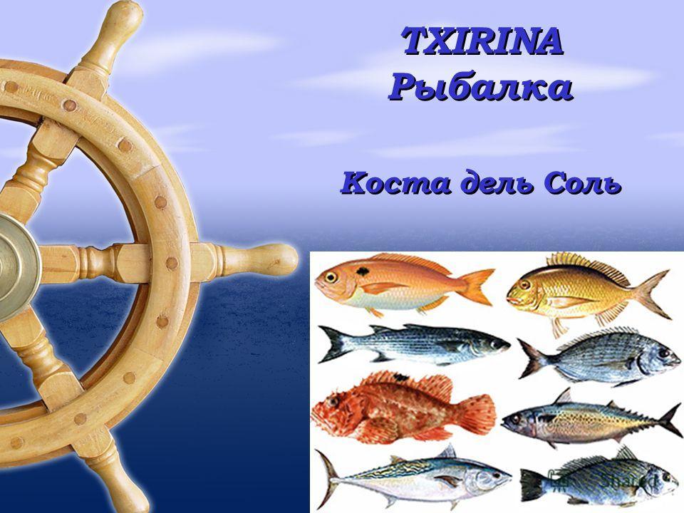 TXIRINA Рыбалка Коста дель Соль
