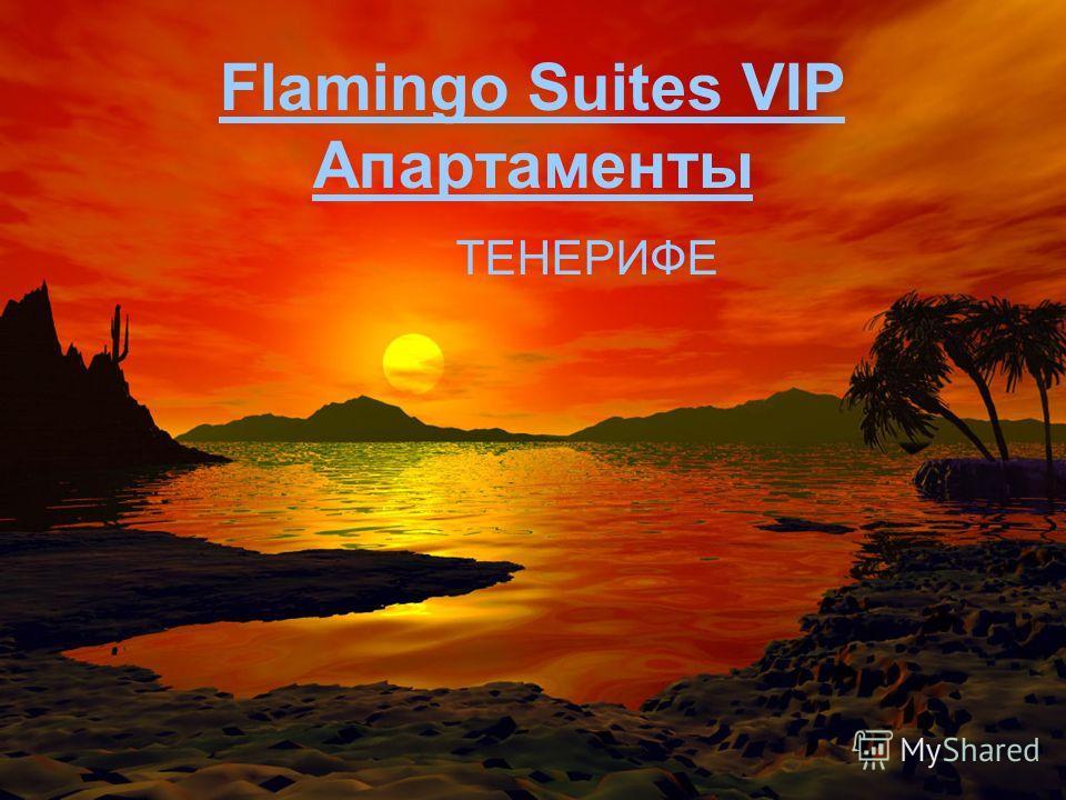 Flamingo Suites VIP Апартаменты ТЕНЕРИФЕ