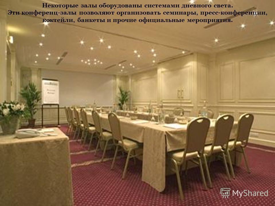 Некоторые залы оборудованы системами дневного света. Эти конференц-залы позволяют организовать семинары, пресс-конференции, коктейли, банкеты и прочие официальные мероприятия.