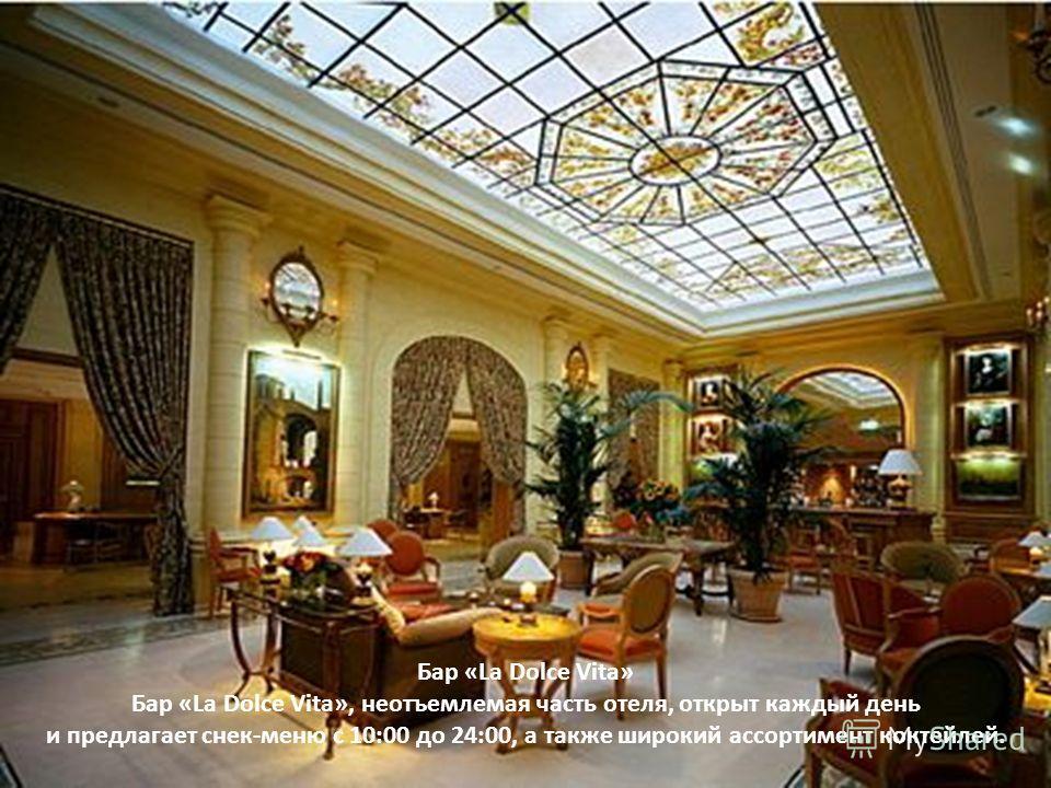Бар «La Dolce Vita» Бар «La Dolce Vita», неотъемлемая часть отеля, открыт каждый день и предлагает снек-меню с 10:00 до 24:00, а также широкий ассортимент коктейлей.