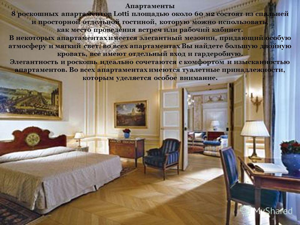 Апартаменты 8 роскошных апартаментов Lotti площадью около 60 м2 состоят из спальней и просторной отдельной гостиной, которую можно использовать, как место проведения встреч или рабочий кабинет. В некоторых апартаментах имеется элегантный мезонин, при