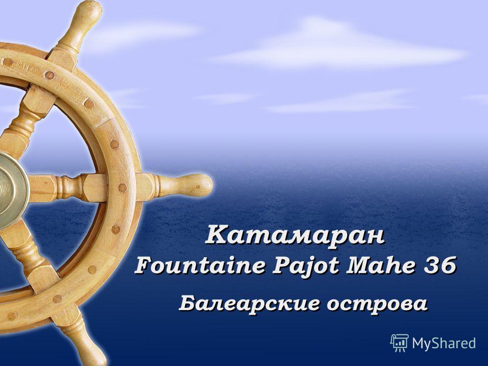 Катамаран Fountaine Pajot Mahe 36 Балеарские острова