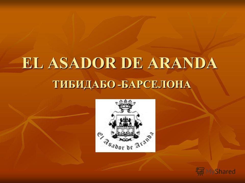 EL ASADOR DE ARANDA ТИБИДАБО -БАРСЕЛОНА