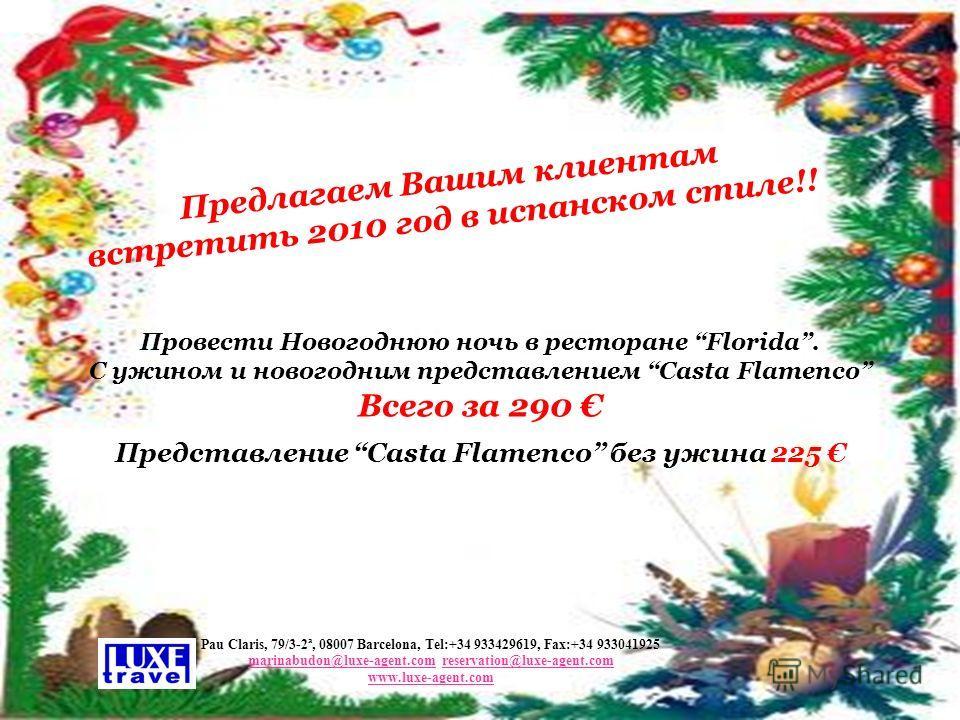 Предлагаем Вашим клиентам встретить 2010 год в испанском стиле!! Провести Новогоднюю ночь в ресторане Florida. С ужином и новогодним представлением Casta Flamenco Всего за 290 Представление Casta Flamenco без ужина 225 Pau Claris, 79/3-2ª, 08007 Barc
