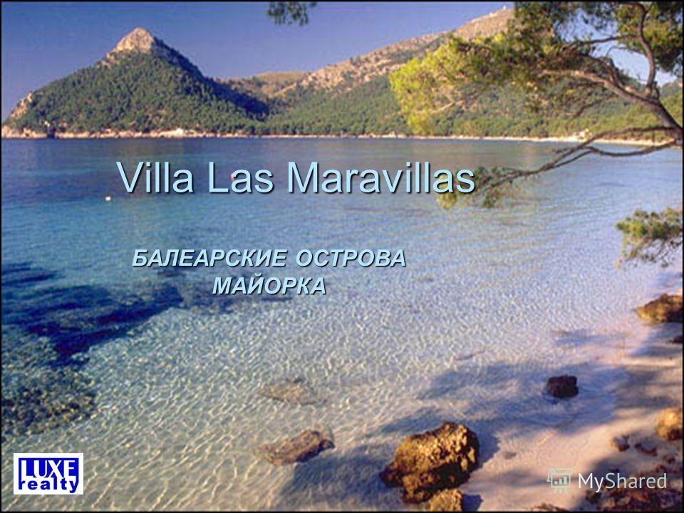 Villa Las Maravillas БАЛЕАРСКИЕ ОСТРОВА МАЙОРКА