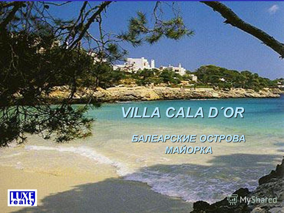 VILLA CALA D´OR БАЛЕАРСКИЕ ОСТРОВА МАЙОРКА
