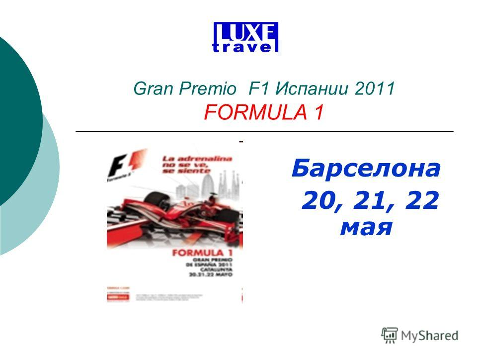 Gran Premio F1 Испании 2011 FORMULA 1 Барселона 20, 21, 22 мая