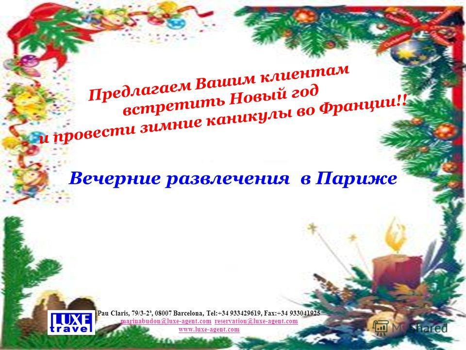 Предлагаем Вашим клиентам встретить Новый год и провести зимние каникулы во Франции!! Pau Claris, 79/3-2ª, 08007 Barcelona, Tel:+34 933429619, Fax:+34 933041925 marinabudon@luxe-agent.commarinabudon@luxe-agent.com reservation@luxe-agent.comreservatio