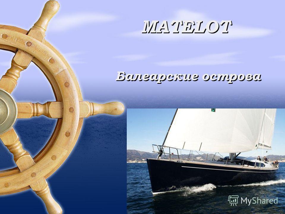 MATELOT Балеарские острова