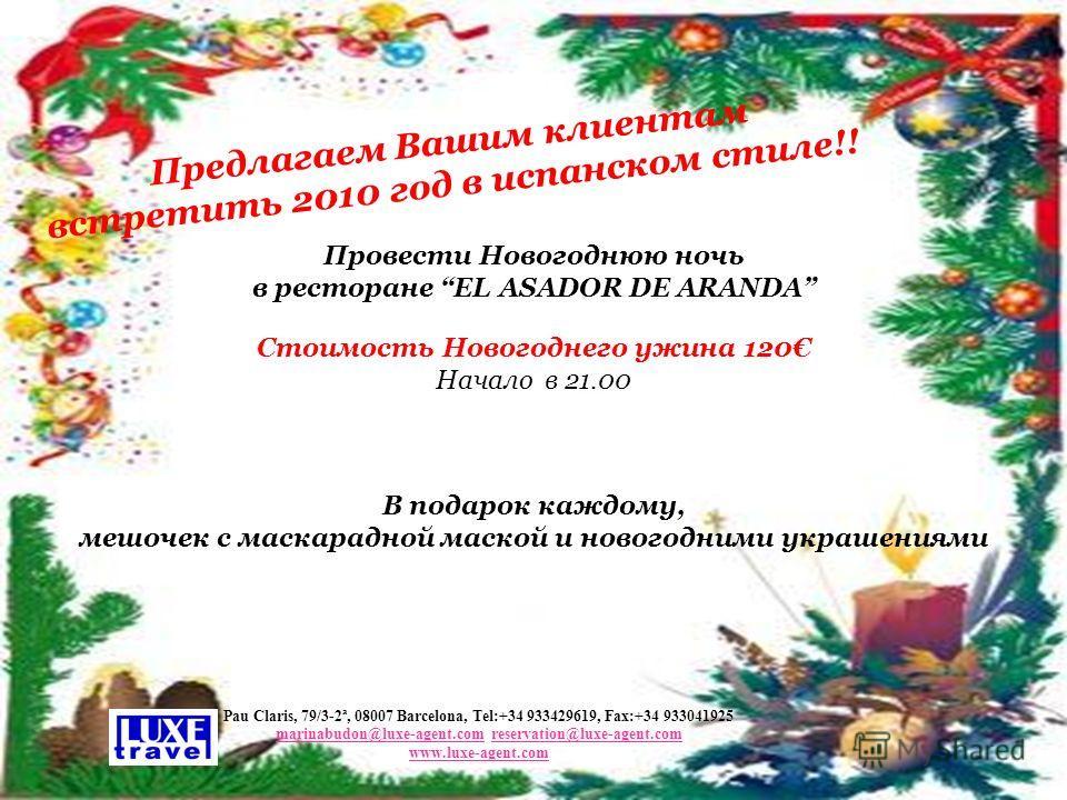 Предлагаем Вашим клиентам встретить 2010 год в испанском стиле!! В подарок каждому, мешочек с маскарадной маской и новогодними украшениями Pau Claris, 79/3-2ª, 08007 Barcelona, Tel:+34 933429619, Fax:+34 933041925 marinabudon@luxe-agent.commarinabudo