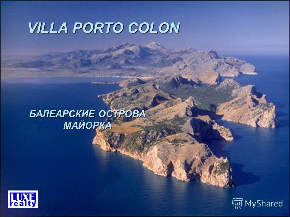 VILLA PORTO COLON БАЛЕАРСКИЕ ОСТРОВА МАЙОРКА