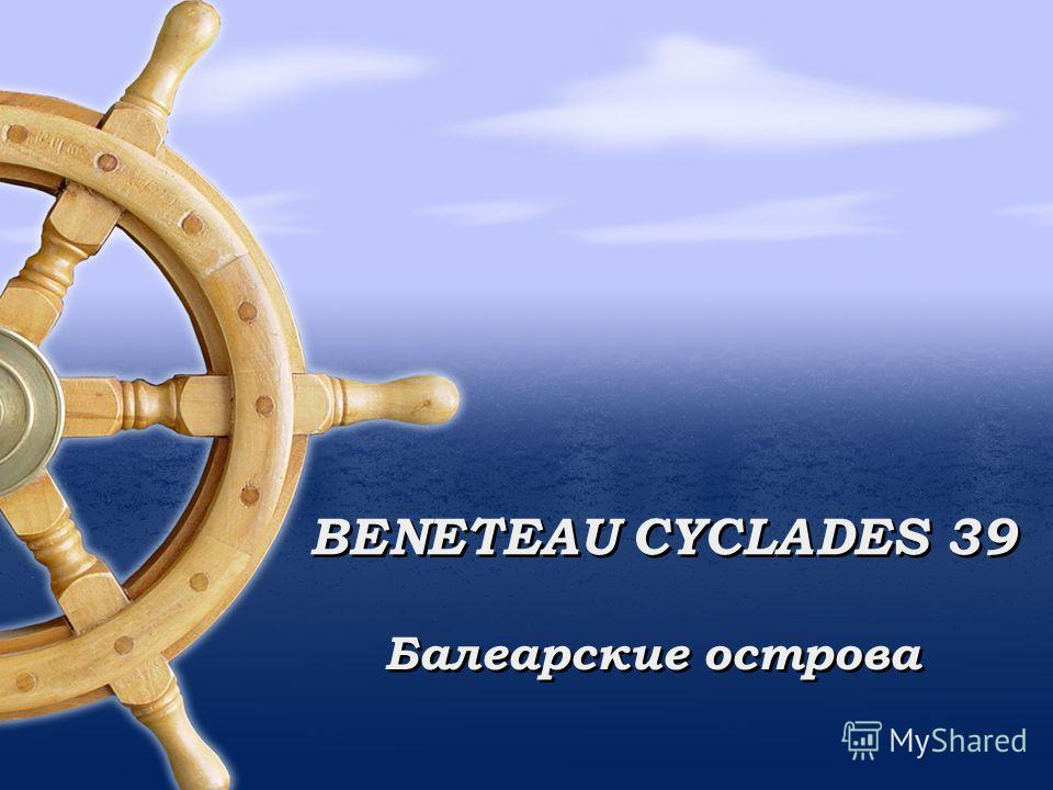 BENETEAU CYCLADES 39 Балеарские острова