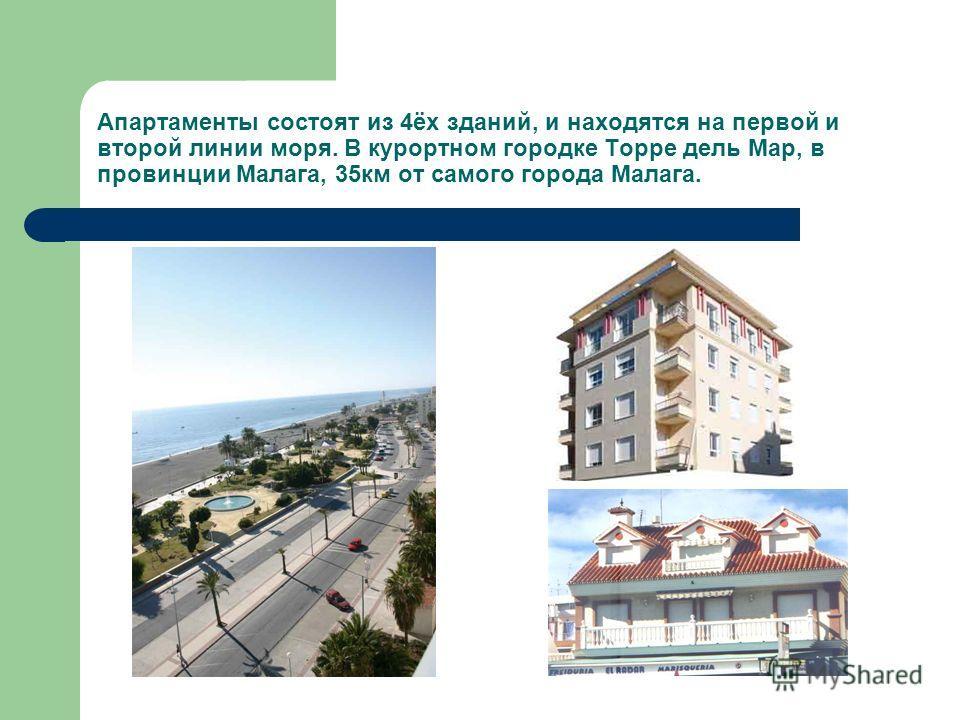 Апартаменты состоят из 4ёх зданий, и находятся на первой и второй линии моря. В курортном городке Торре дель Мар, в провинции Малага, 35км от самого города Малага.