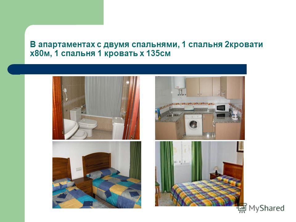 В апартаментах с двумя спальнями, 1 спальня 2кровати х80м, 1 спальня 1 кровать х 135см