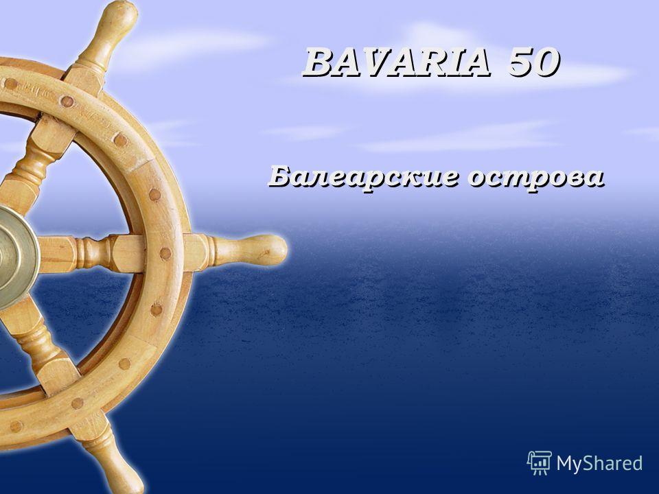 BAVARIA 50 Балеарские острова