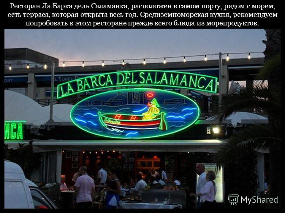 Ресторан Ла Барка дель Саламанка, расположен в самом порту, рядом с морем, есть терраса, которая открыта весь год. Средиземноморская кухня, рекомендуем попробовать в этом ресторане прежде всего блюда из морепродуктов.