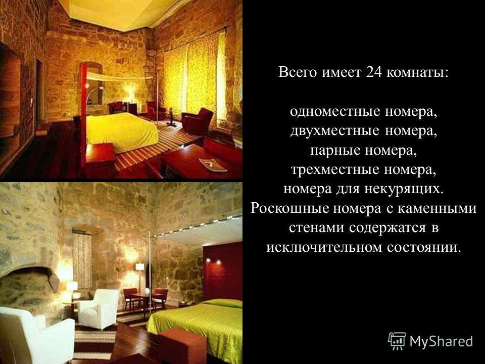 Всего имеет 24 комнаты: одноместные номера, двухместные номера, парные номера, трехместные номера, номера для некурящих. Роскошные номера с каменными стенами содержатся в исключительном состоянии.