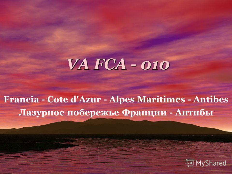 VA FCA - 010 Francia - Cote d'Azur - Alpes Maritimes - Antibes Лазурное побережье Франции - Антибы