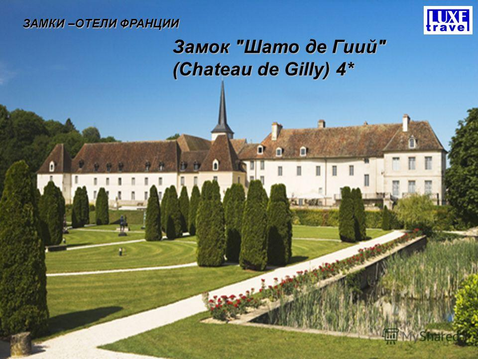 ЗАМКИ –ОТЕЛИ ФРАНЦИИ Замок Шато де Гиий (Chateau de Gilly) 4*