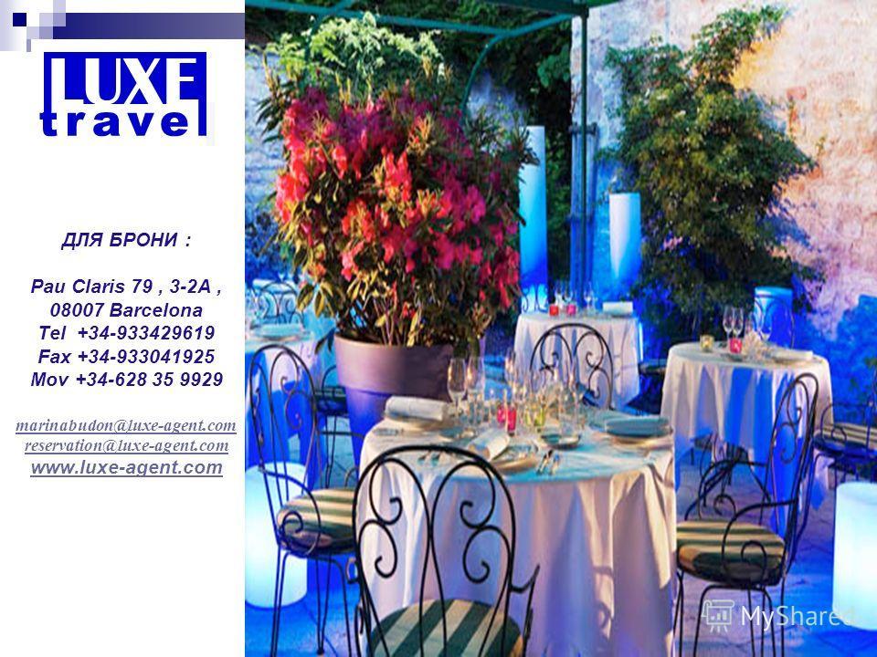 ДЛЯ БРОНИ : Pau Claris 79, 3-2A, 08007 Barcelona Tel +34-933429619 Fax +34-933041925 Mov +34-628 35 9929 marinabudon@luxe-agent.com reservation@luxe-agent.com www.luxe-agent.com marinabudon@luxe-agent.com reservation@luxe-agent.com www.luxe-agent.com