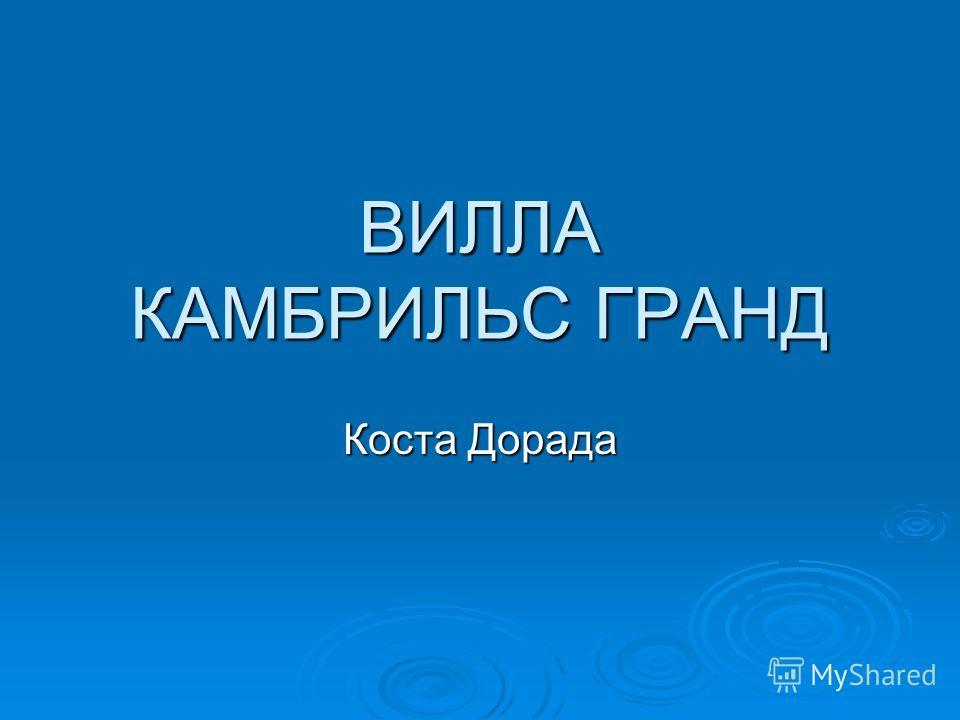 ВИЛЛА КАМБРИЛЬС ГРАНД Коста Дорада