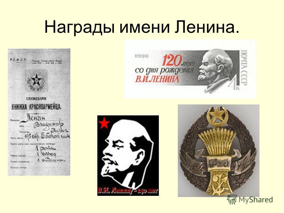 Награды имени Ленина.