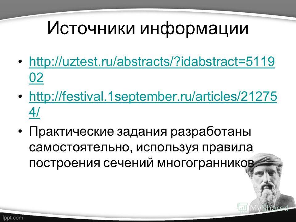 Источники информации http://uztest.ru/abstracts/?idabstract=5119 02http://uztest.ru/abstracts/?idabstract=5119 02 http://festival.1september.ru/articles/21275 4/http://festival.1september.ru/articles/21275 4/ Практические задания разработаны самостоя