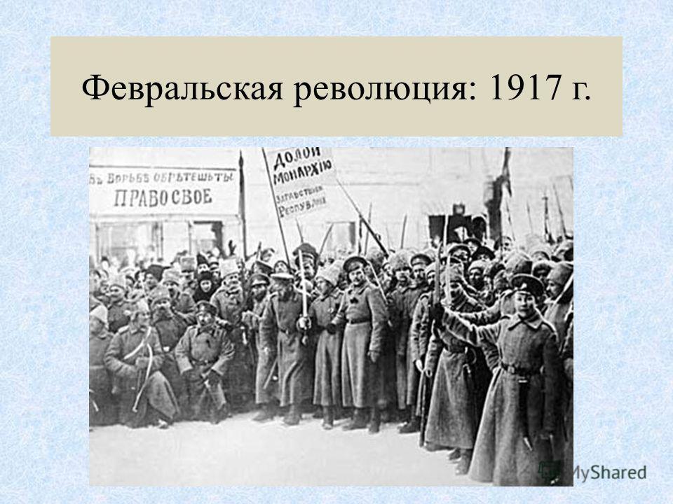Февральская революция: 1917 г.