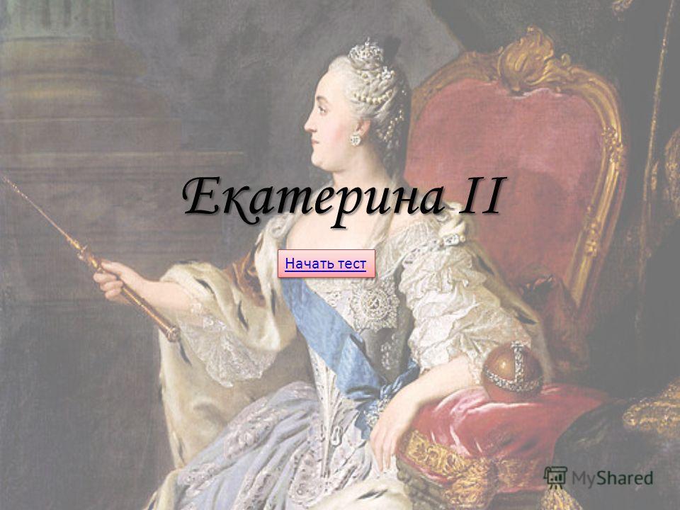 Екатерина II Начать тест