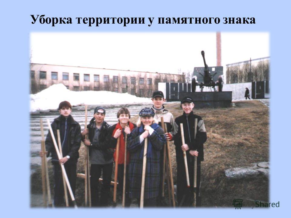 Уборка территории у памятного знака