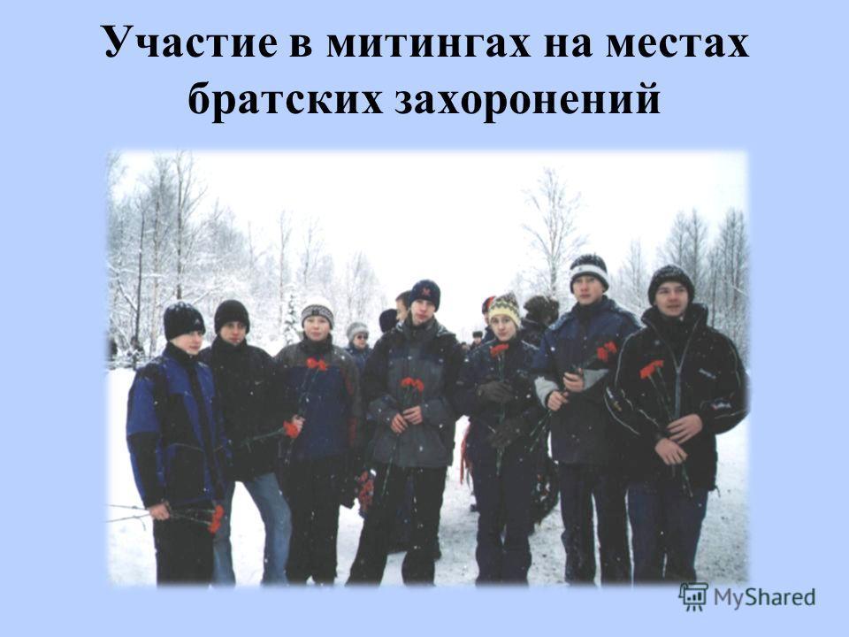 Участие в митингах на местах братских захоронений