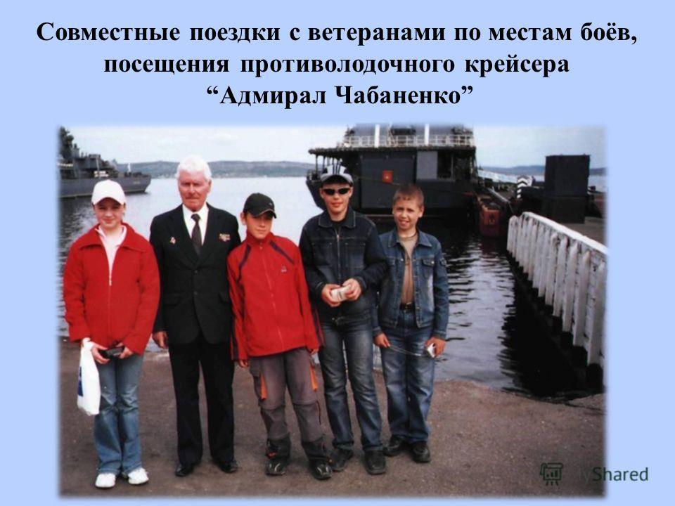 Совместные поездки с ветеранами по местам боёв, посещения противолодочного крейсера Адмирал Чабаненко