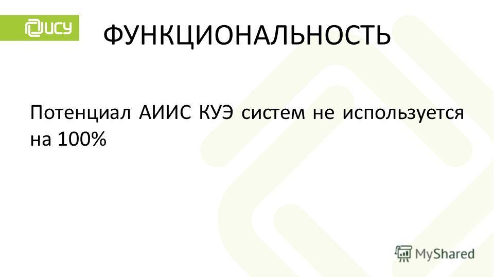 ФУНКЦИОНАЛЬНОСТЬ Потенциал АИИС КУЭ систем не используется на 100%