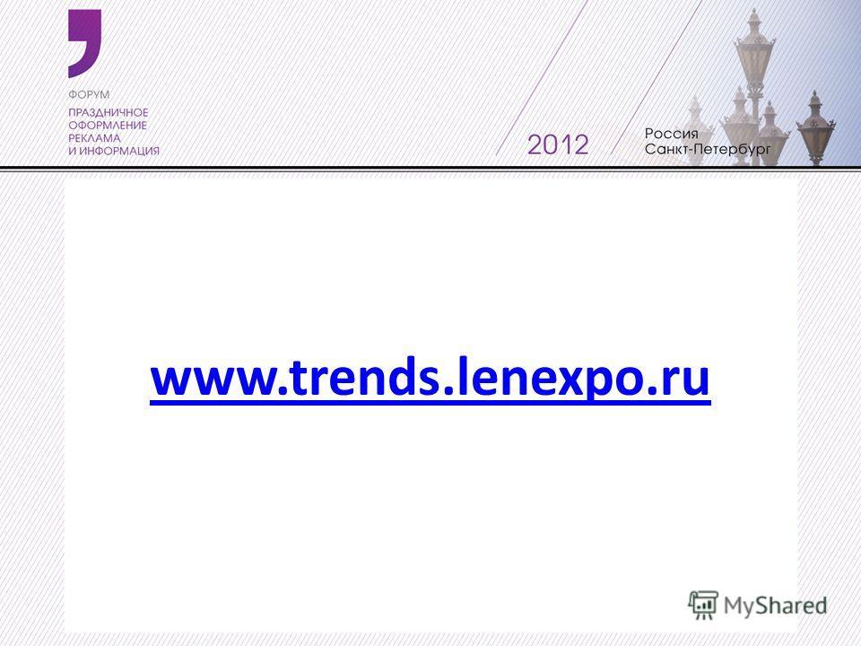 www.trends.lenexpo.ru